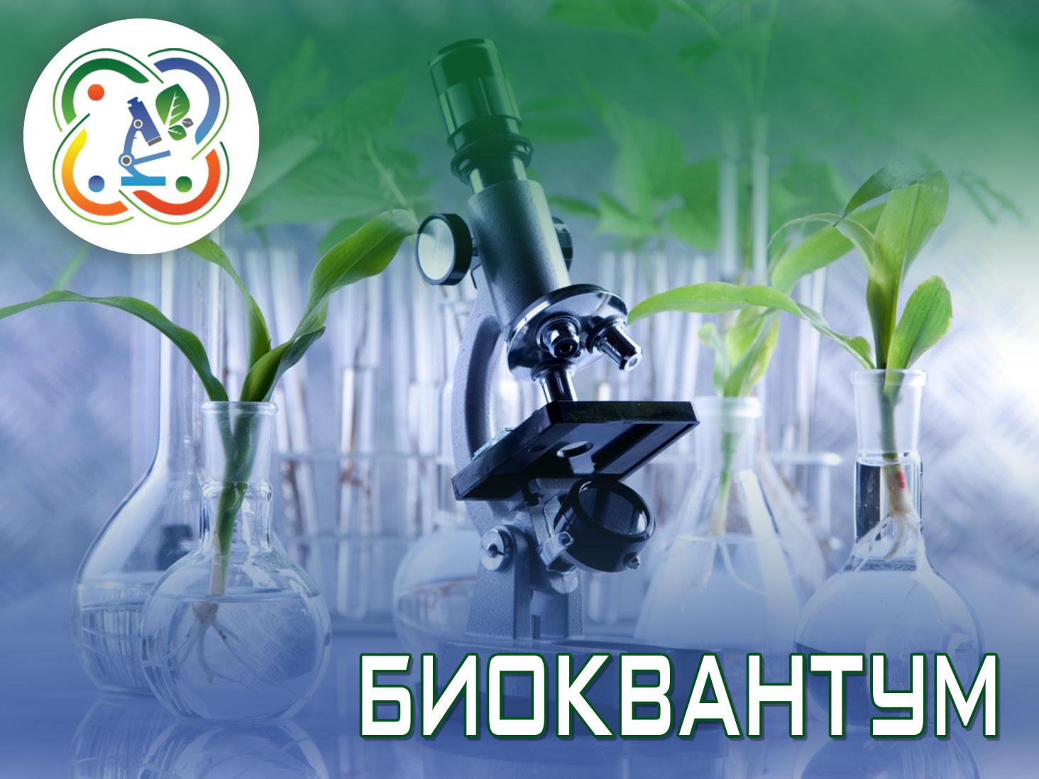 Для тех, кому интересно погрузиться в мир живой природы, микробиологии, физиологии, ботаники, генетики, биотехнологий, для любознательных исследователей невидимого мира.